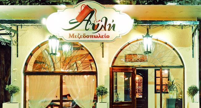 avli-restaurant-corfu-entrance