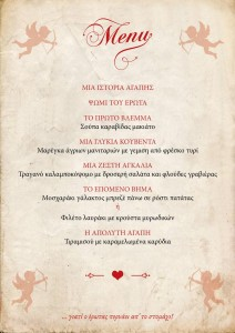 agiou-valentinou-menu-greek-2017